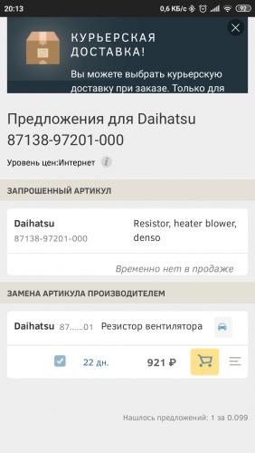 Screenshot_2019-05-25-20-13-13-625_org.adblockplus.browser.png